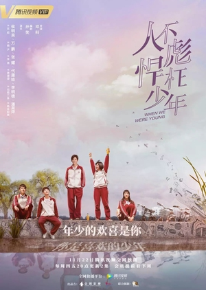 image of drama When We Were Young (2018) [CDRAMA]